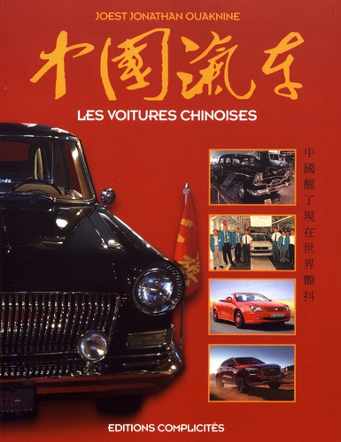 Joest Jonathan Ouaknine - Les voitures chinoises.