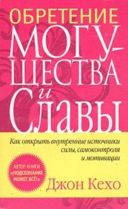John Kehoe - Obretenie Moguschestva I Slavi (A Vision of Power and Glory).