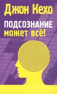 Podsoznanie Mojet Vse! (Mind Power into the 21st Century).pdf