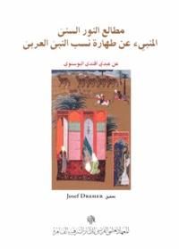 Josef Dreher - Le traité de Abdi Efendi al-Busnawi - Edition en arabe.