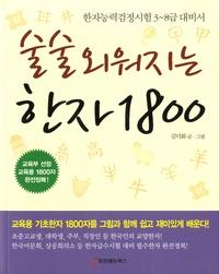 Jung'ang - 1800 hanja.