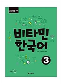 Jung soon Cho - Vitamin Korean 3 (COREEN - ANGLAIS, +CD).