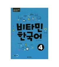 Jung soon Cho - Vitamin Korean 4 (COREEN - ANGLAIS, +CD).