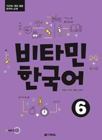 Jung soon Cho - Vitamin Korean 5 (COREEN - ANGLAIS, +CD).