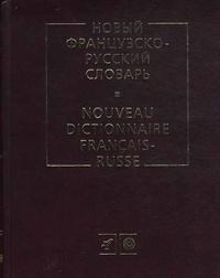 K.A. Ganchina et Vladimir Gak - Nouveau dictionnaire français-russe.