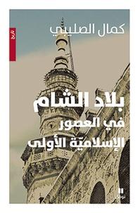 Kamal Salibi - Bilad a-sham fi l' usur al-islamiah.