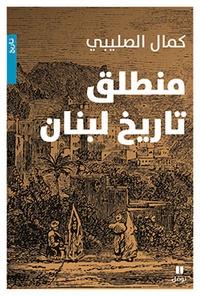 Kamal Salibi - Les fondements de l'histoire du Liban.