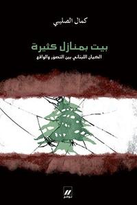 Kamal Salibi - Une maison aux nombreuses demeures : l'identité libanaise dans le creuset de l'histoire.