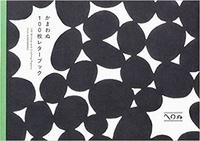 Kamawanu - Kawamanu collection - 100 writing & crafting papers.