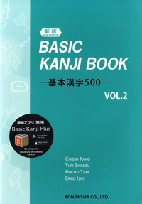 Kano Chieko et Yuri Shimizu - Basic kanji book vol. 2 - Nouvelle édition (anglais + japonais).
