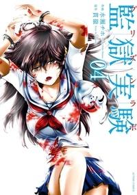 Kantetsu et Chiho Minase - Prison Lab Tome 4 : .