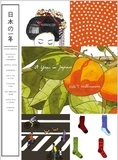 Kate Williamson - Zen and Socks - An artist's year in Japan.