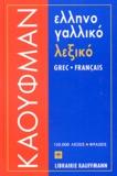 Kaufman - Dictionnaire Grec moderne. - Grec-français.