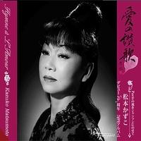 Kazuko Matsumoto - Hymne a amour.