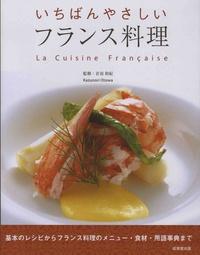 Lemememonde.fr La cuisine française Image