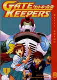 Keiji Gotoh - Gate Keepers Tome 1 : .