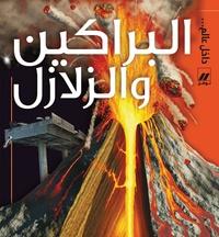 Controlasmaweek.it Al barakin wa al zalazel (volcans et séismes) Image