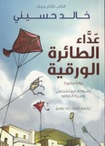 Khaled Hosseini - The Kite Runner - Edition EN ARABE.