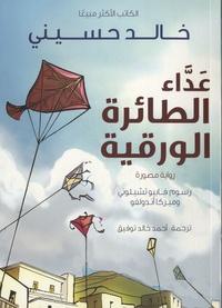 Khaled Hosseini - The Kite Runner - Edition EN ARABE.