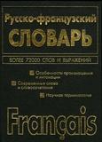 Kharbest - Dictionnaire français-russe et russe-français.