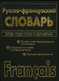 Livre Dictionnaire Francais Russe Et Russe Francais Pdf