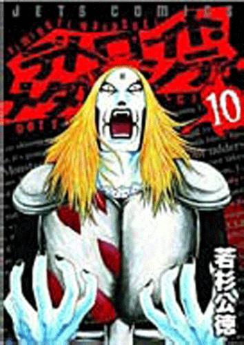 Kiminori Wakasugi - Detroit Metal City Tome 10 : .