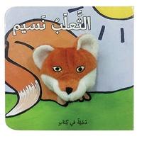 Deedr.fr Al thaalab nasim - Nassim le petit renard Image