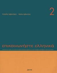 Kleanthes Arbanitakes - Epikoinoneste Ellenika N° 2.