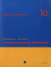 Kleanthes Arvanitakes et Frosso Arvanitaki - Communiquez en grec (Epikoinoneste ellinika 1a) - Cahier d'exercices.