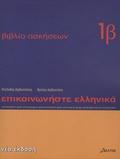 Kleanthes Arvanitakes - Communiquez en grec (Epikoinoneste Ellinika 1B) - Cahier d'exercices.