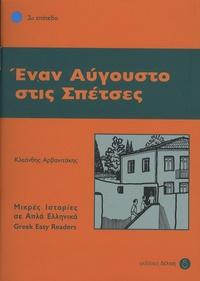 Enan Avgousto stis Spetses.pdf
