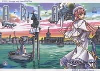 Kozue Amano - Aria Tome 2 : Voyage vers Neo-Venezia.
