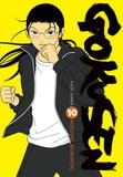 Kozueko Morimoto - Gokusen Tome 10 : .