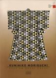 Kunihiko Moriguchi et Toshimichi Kuwayama - Kunihiko Moriguchi - Vers un ordre caché.