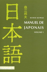 Kunio Kuwae - Manuel de japonais - Volume 1. 1 CD audio MP3