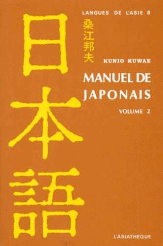 Kunio Kuwae - .