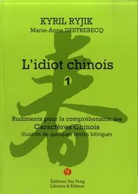 Kyril Ryjik - L'idiot chinois - Volume 1, Rudiments pour la compréhension des caractères chinois.