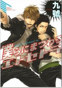 Kyugo - You and me etc....
