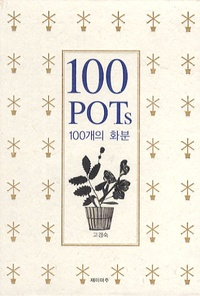 Kyung-Sook Ko - 100 pots.