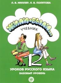 L-V Miller et L-V Politova - Jili-Bili - 12 leçons de russe, niveau de base.