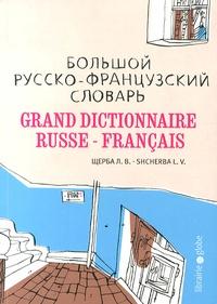 L-V Shcherba - Grand dictionnaire russe-français.