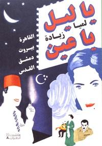 Histoiresdenlire.be O nuit, ô mes yeux - Le Caire/Beyrouth/Damas/Jérusalem Image