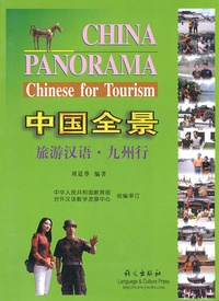 Language & Culture Press - China Panorama - Chinese for Tourism.