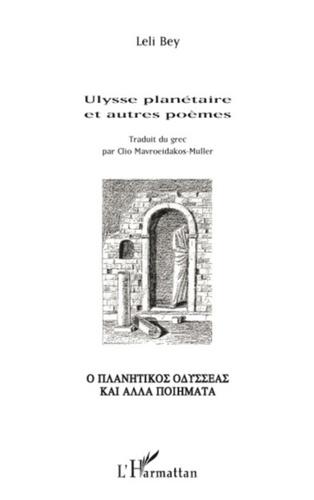 Leli Bey - Ulysse planétaire et autres poèmes - Edition bilingue français-grec.
