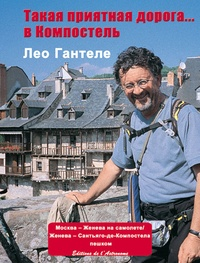 Léo Gantelet - En si bon chemin… vers Compostelle.