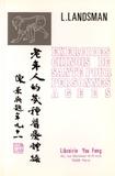 Leo Landsman - Exercices chinois de santé pour personnes âgées.