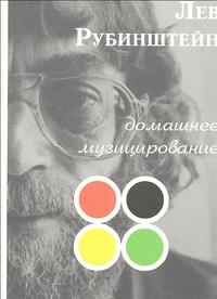 Lev Rubinstein - Domashnee Muzitsirovanie.