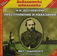 Fédor Dostoïevski - Crime et Châtiment - 2 CD audio MP3, édition en langue russe.