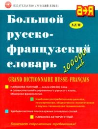 Librairie du Globe - Grand dictionnaire russe-français - 200 000 mots et expressions.