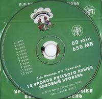 L-V Miller et L-V Politova - Jili-Bili, 12 leçons de russe, niveau de base. 1 CD audio